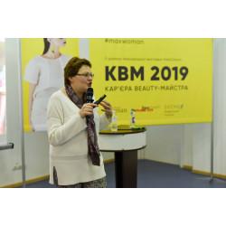 Конференція KBM 2019