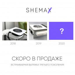 Анонс нової витяжки 2020 року